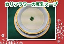 カリフラワーの豆乳スープ