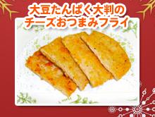大豆たんぱく大判のチーズおつまみフライ