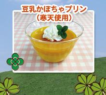 豆乳かぼちゃプリン(寒天使用)