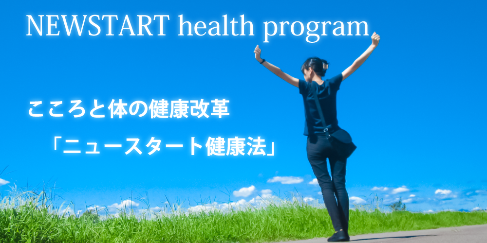 NEWSTART health program